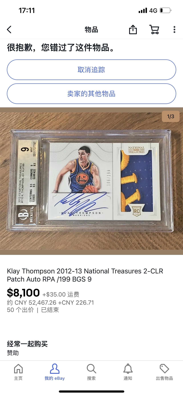 克莱汤普森国宝rpa卡签!汤普森生涯最好的卡!eBay已经开始起飞,同款银标8100美金成交!这张切割更加暴力和完美!马上开赛,全世界期待汤普森库里起飞!