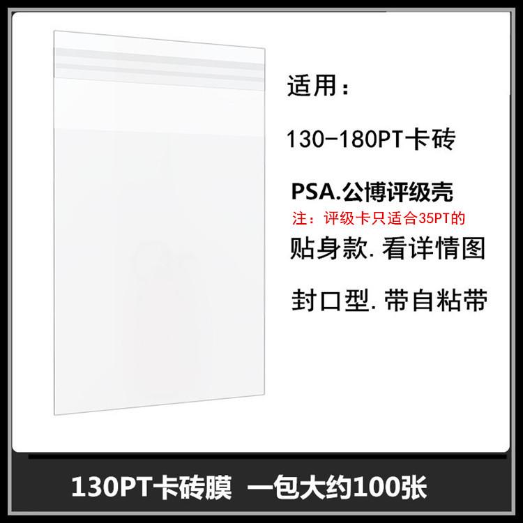 130PT卡砖膜PSA/公博评级通用(只适合35pt) 贴身款1包100张看详情图 不包邮 《注意:全国满25元包邮(可与包邮物品一起包邮),除新疆西藏外》
