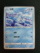 PTCG 正版宝可梦卡  POKEMON CARD 宝可夢カード 繁中 冰保基础第2章。
