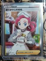 《芝麻球星卡》 PTCG 精灵宝可梦 口袋妖怪 宝可梦中心的姐姐