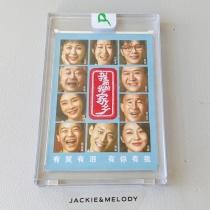 【JACKIE拍卖】 2021 DAKA  我和我的家乡 影视纪念收藏卡 主题限量刺绣卡  原封砖 收藏必备 929929